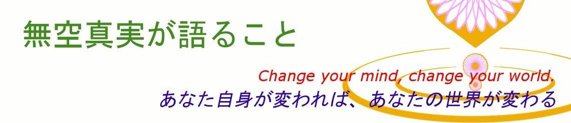 創造と悟りの本 banner image
